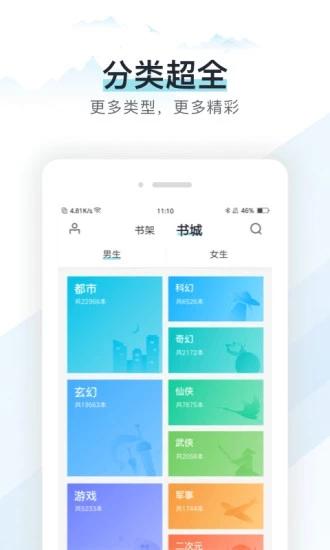 奇幻书屋app安卓版下载图3: