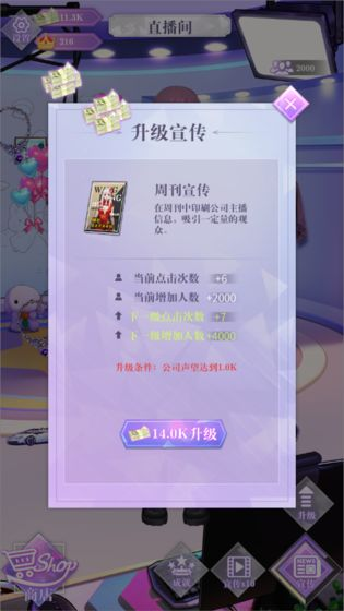 网红经纪人安卓版官方游戏下载图1: