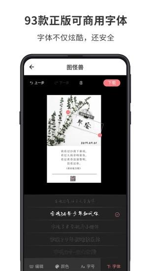 图怪兽官网app手机版下载图片2