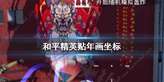 和平精英�N年��任�赵趺醋� �N年��位置�解[��l][多�D]�D片2