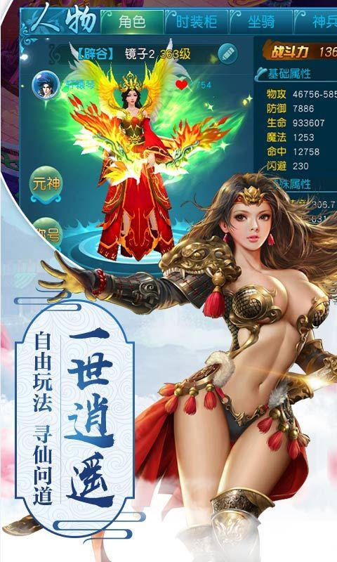 天煞血仙手游官网最新版下载图2: