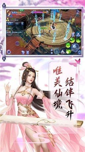 冠世仙凡手游官方测试版图片1
