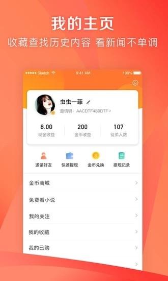 成就幸福513平台app下载安装图2: