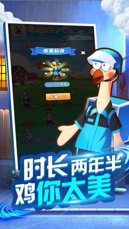 兄弟一起来养鸡游戏最新安卓版下载图片1