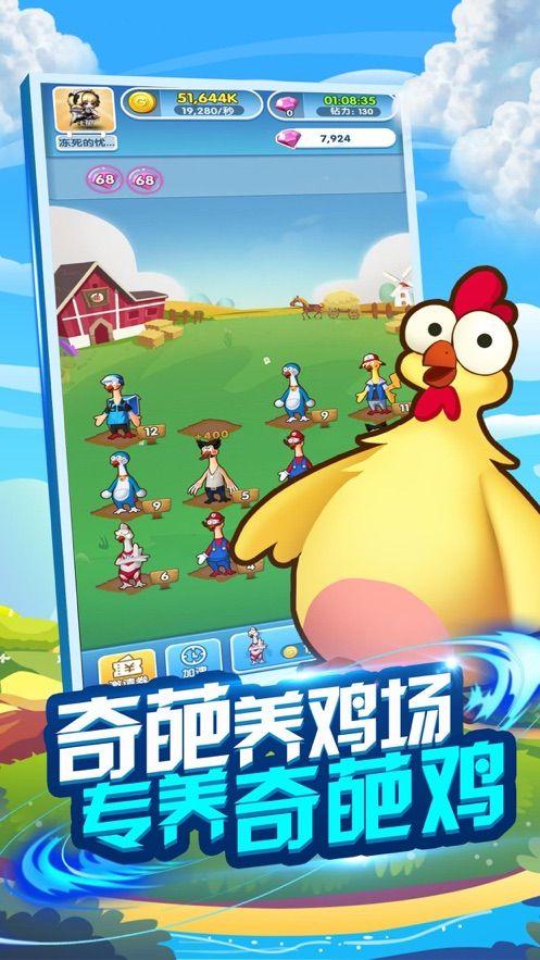 兄弟一起来养鸡游戏最新安卓版下载图1: