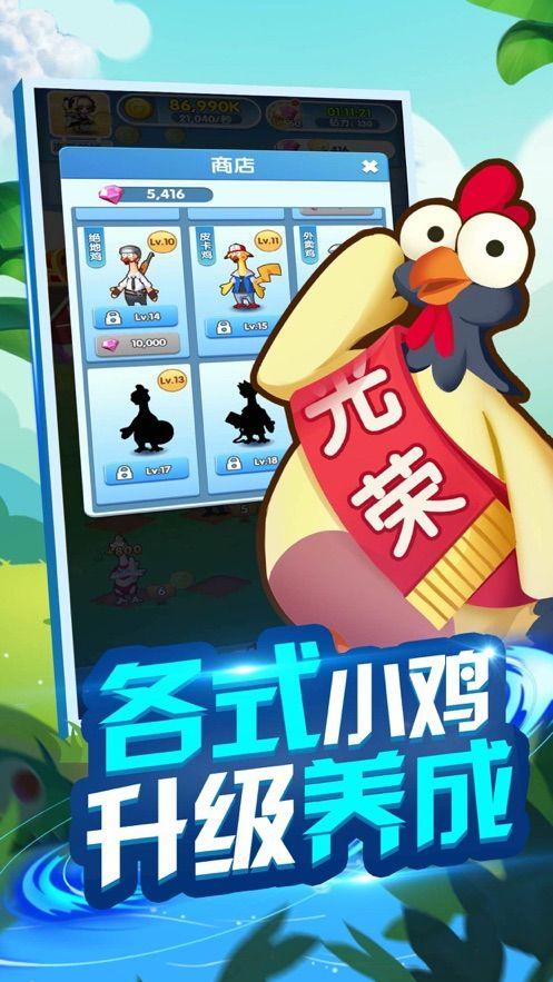 兄弟一起来养鸡游戏最新安卓版下载图3:
