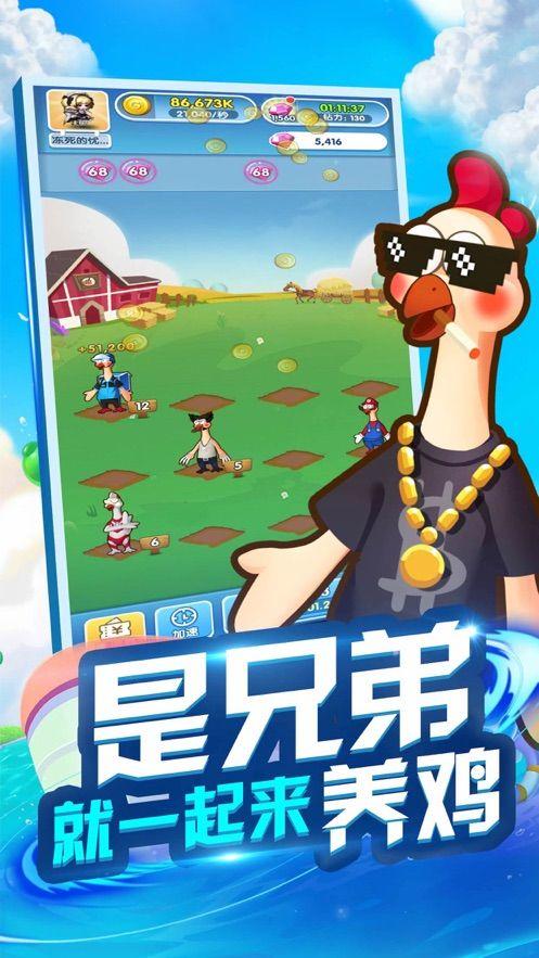 兄弟一起来养鸡游戏最新安卓版下载图片2