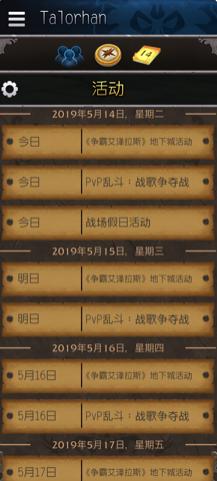 WOW随身助手8.3官网版app图2: