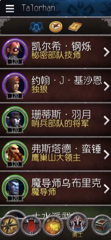WOW随身助手8.3官网版app图3: