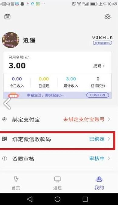 盈聚发圈app邀请码下载图1: