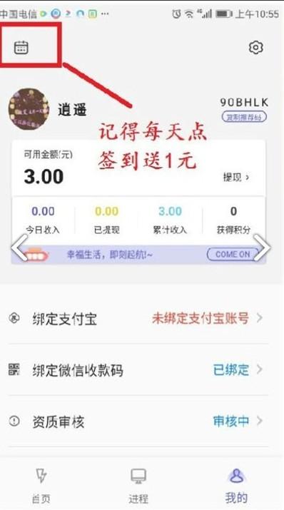 盈聚发圈app邀请码下载图片1