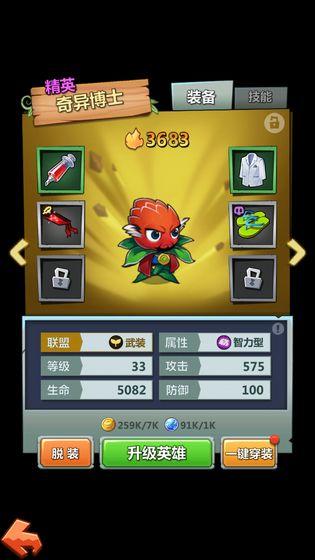 欢乐斗僵尸2游戏安卓手机版图2: