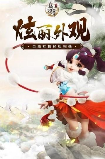 仙界圣城手游官网最新版下载图1: