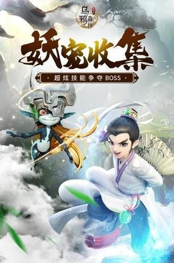 仙界圣城手游官网最新版下载图3: