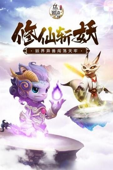 仙界圣城手游官网最新版下载图2: