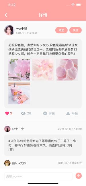 粉色控交友app下�d安�b�D片2
