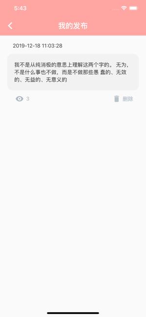 粉色控交友app下�d安�b�D片3