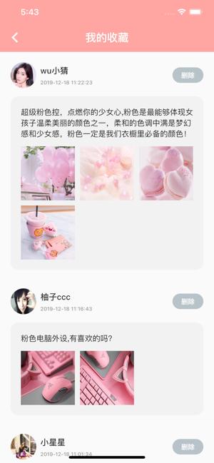 粉色控交友app下�d安�b�D片4