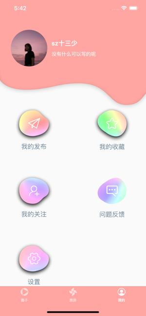 粉色控交友app下�d安�b�D2:
