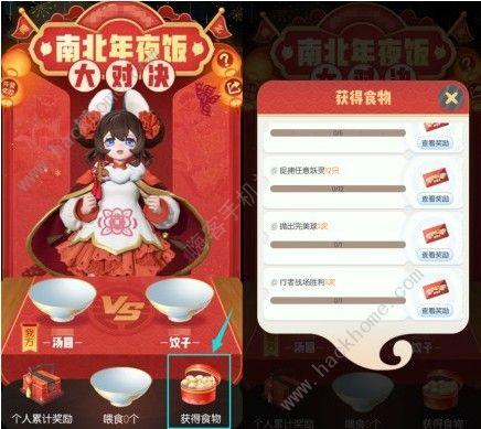 一起来捉妖春节活动有什么奖励 春节活动奖励一览[视频][多图]图片2