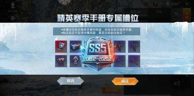 和平精英SS5第四周挑战任务攻略大全 SS5第四周挑战任务详解[多图]
