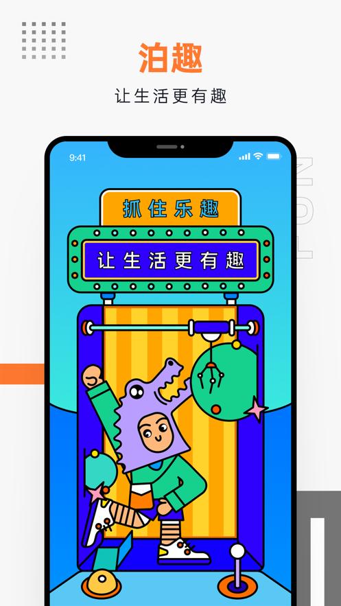 泊趣app官方下�d�D片1