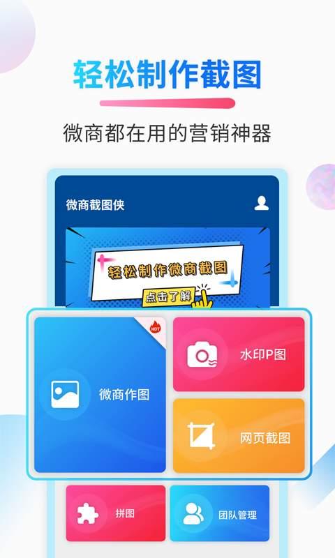 微商截图侠app软件下载图2: