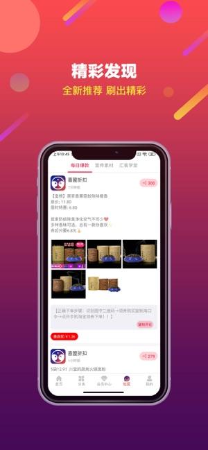 喜盟折扣app官方版下载图2:
