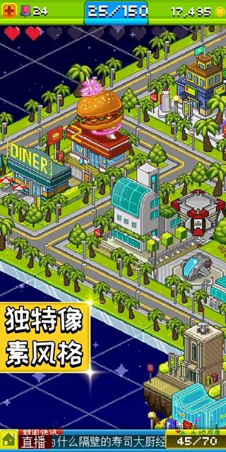 宇宙小镇游戏最新版官方下载图3: