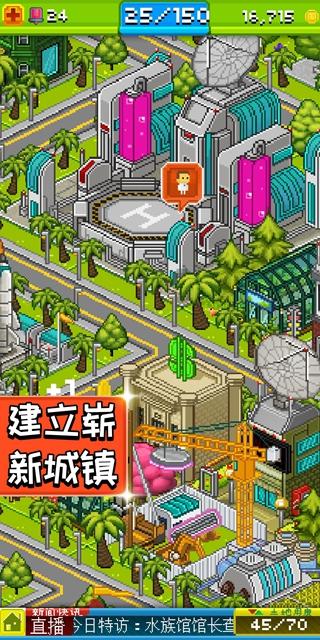 宇宙小镇游戏最新版官方下载图片1
