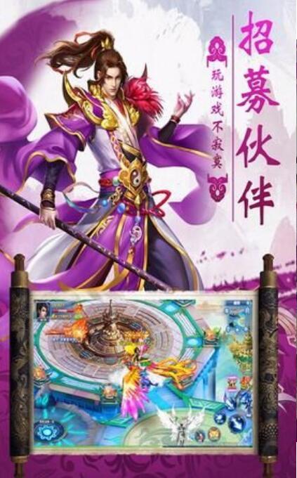 乱世为仙手游安卓最新版图2: