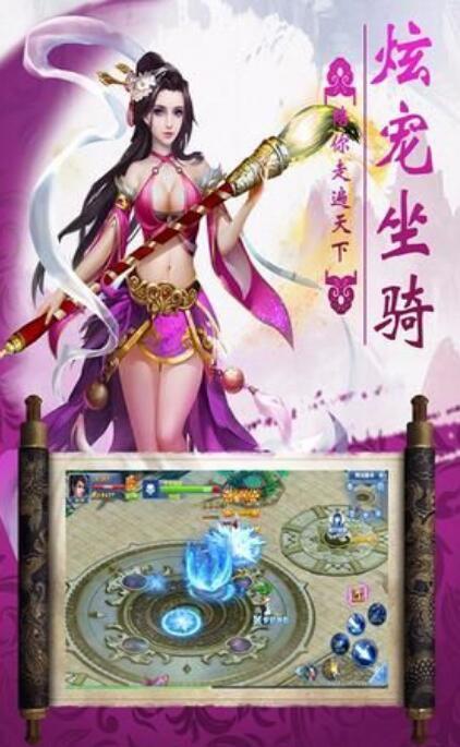 乱世为仙手游安卓最新版图3: