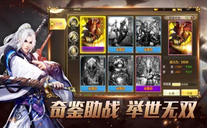 上古神魔决手游官方最新版图3:
