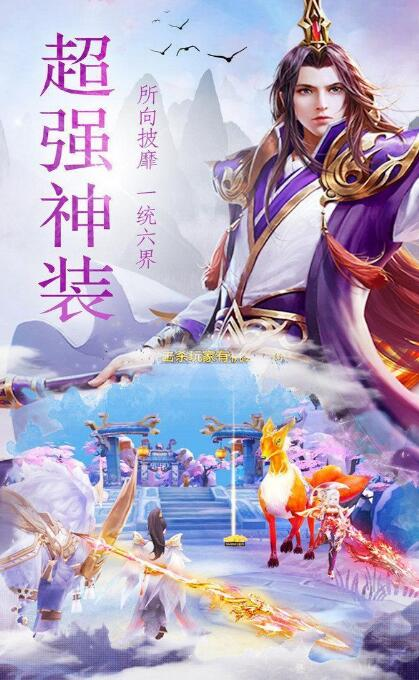 谪仙纪游戏官方最新版图3: