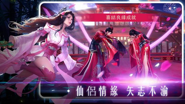逆世仙缘OL官网最新版下载图3: