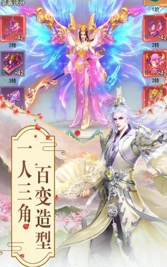 修仙道放置版手游官网最新版图2: