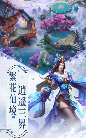 修仙道放置版手游官网最新版图3: