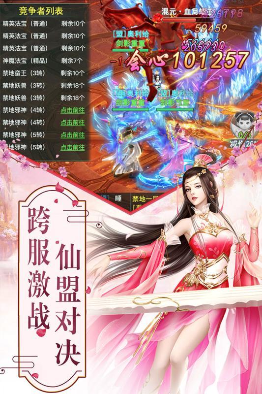 修仙道放置版手游官网最新版图片1