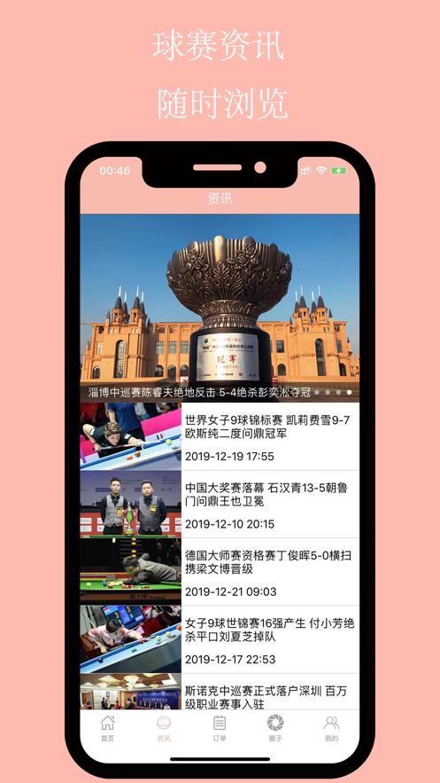桌球联盟app软件下载图3: