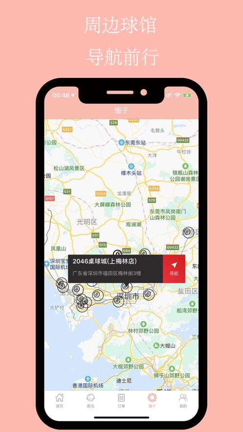 桌球�盟app�件下�d�D片1