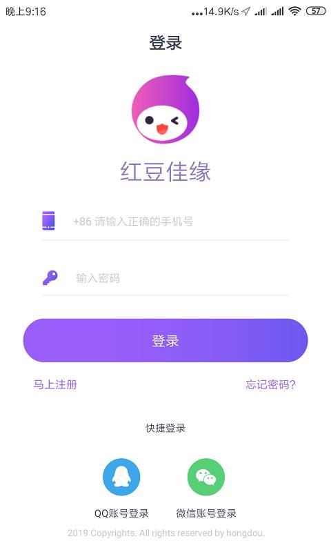 红豆佳缘app软件下载图1: