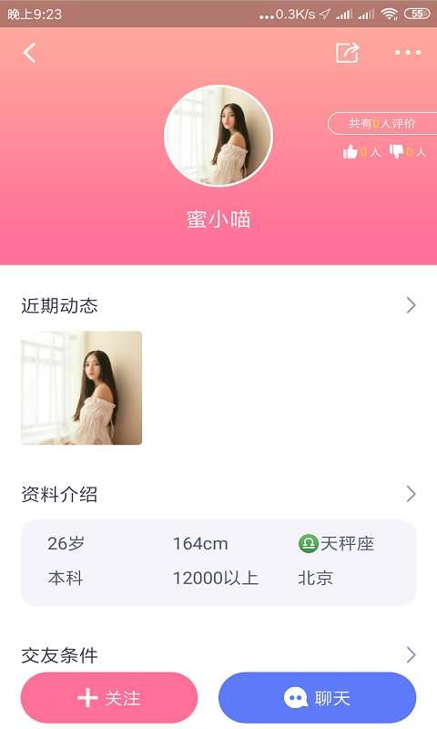 红豆佳缘app软件下载图片1
