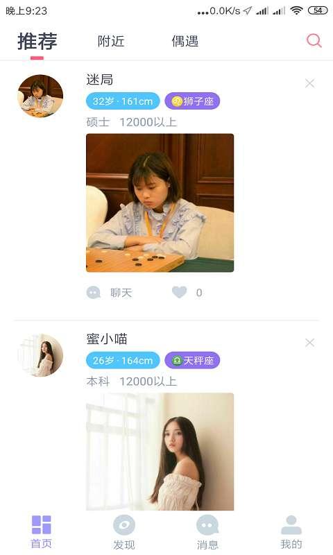 红豆佳缘app软件下载图3: