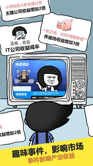 土豪�髌媸钟喂倬WIOS版�D3: