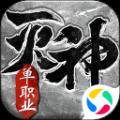 盛世皇城灭神单职业手游官网最新版 v1.0.0