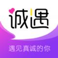 诚遇交友app官方版下载 v1.0