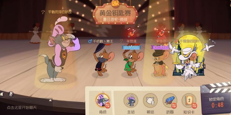猫和老鼠欢乐互动魔术师厉害吗? 魔术师技能及属性加点详解[多图]