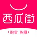 西瓜街省钱app官方版下载 v1.0