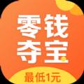 零钱夺宝商城app下载安装 v1.0