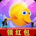金多多水族馆红包赚金app下载 v1.0